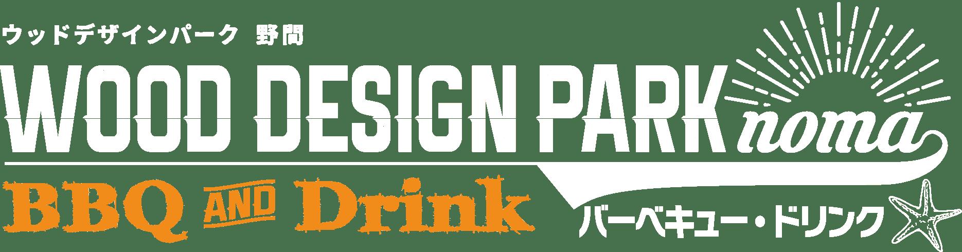 ウッドデザインパーク野間 運営:ウッドデザインパーク